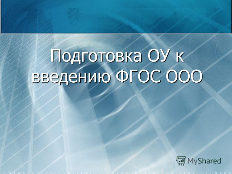 Подготовка ОУ к введению ФГОС ООО