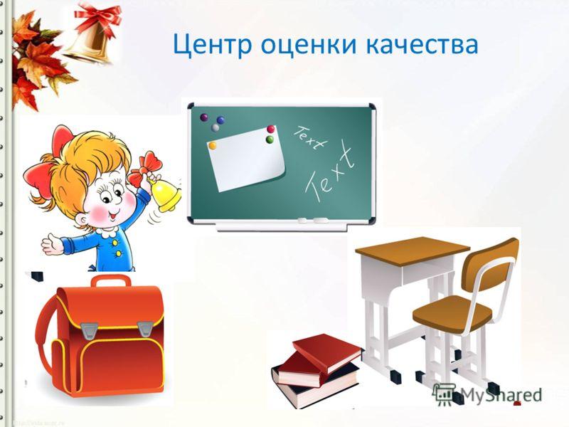 Центр оценки качества