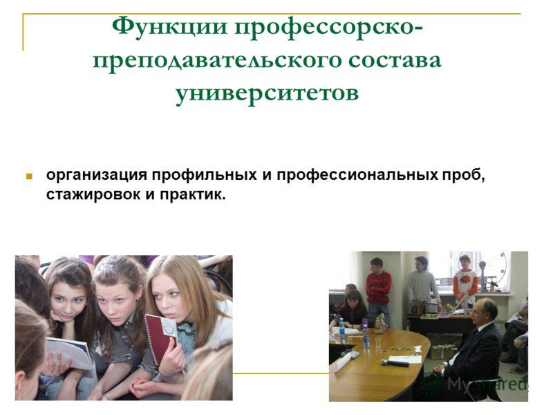22 Функции профессорско- преподавательского состава университетов организация профильных и профессиональных проб, стажировок и практик.