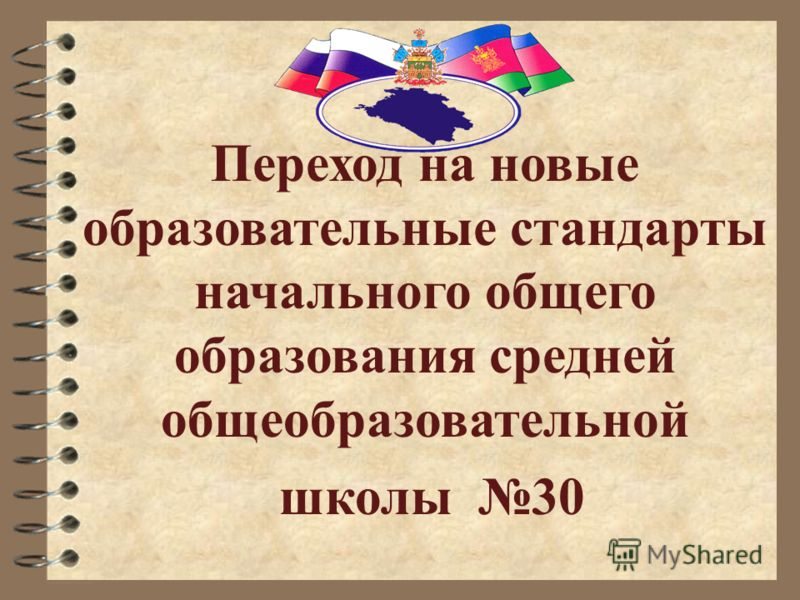 Переход на новые образовательные стандарты начального общего образования средней общеобразовательной школы 30 Краснодар, 2011-2012уч. год