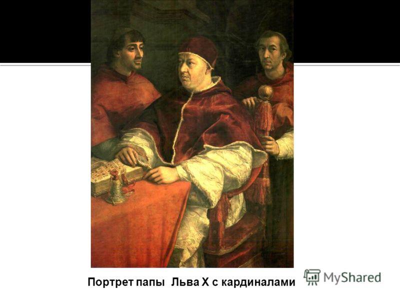 Портрет папы Льва Х с кардиналами