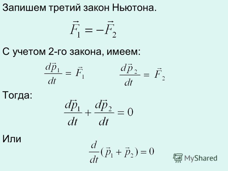 Запишем третий закон Ньютона. С учетом 2-го закона, имеем: Тогда: Или