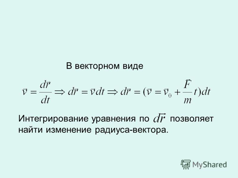 В векторном виде Интегрирование уравнения по позволяет найти изменение радиуса-вектора.
