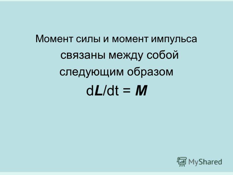 Момент силы и момент импульса связаны между собой следующим образом dL/dt = M