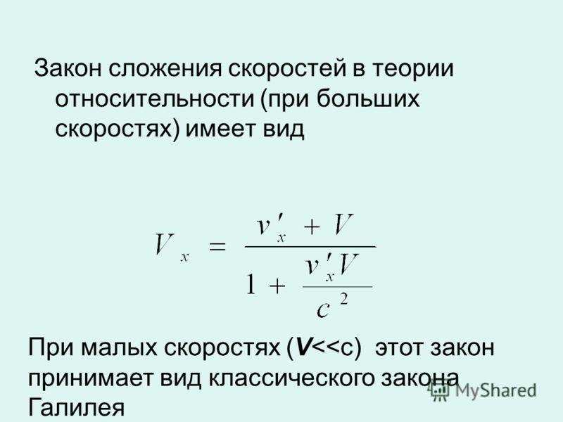 Закон сложения скоростей в теории относительности (при больших скоростях) имеет вид При малых скоростях (V