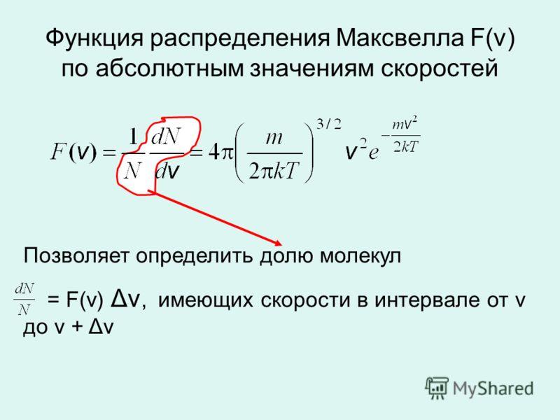 Функция распределения Максвелла F(v) по абсолютным значениям скоростей Позволяет определить долю молекул = F(v) Δv, имеющих скорости в интервале от v до v + Δv