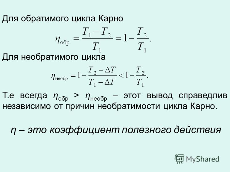 Для обратимого цикла Карно Для необратимого цикла Т.е всегда η обр > η необр – этот вывод справедлив независимо от причин необратимости цикла Карно. η – это коэффициент полезного действия