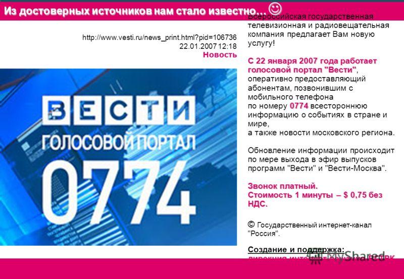 1 http://www.vesti.ru/news_print.html?pid=106736 22.01.2007 12:18 Новость С 22 января 2007 года работает голосовой портал