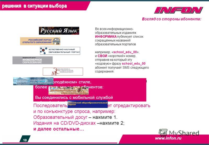 Вы соединились со службой мобильного контента «Российского общеобразовательного портала» (school_edu_05) Это сообщение бесплатное Выберите один из разделов: Коллекции - нажмите -1; Образование в регионах - нажмите -2 Каталог интернет-ресурсов - нажми