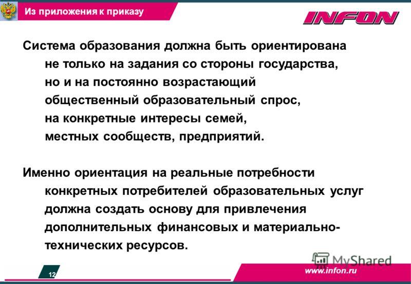 12 www.infon.ru Система образования должна быть ориентирована не только на задания со стороны государства, но и на постоянно возрастающий общественный образовательный спрос, на конкретные интересы семей, местных сообществ, предприятий. Именно ориента