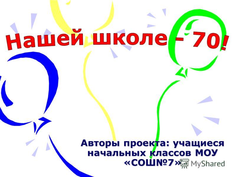 Авторы проекта: учащиеся начальных классов МОУ «СОШ7»