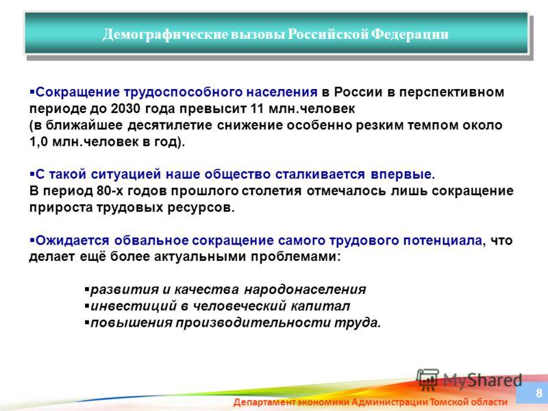 Демографические вызовы Российской Федерации 8 Сокращение трудоспособного населения в России в перспективном периоде до 2030 года превысит 11 млн.человек (в ближайшее десятилетие снижение особенно резким темпом около 1,0 млн.человек в год). С такой си