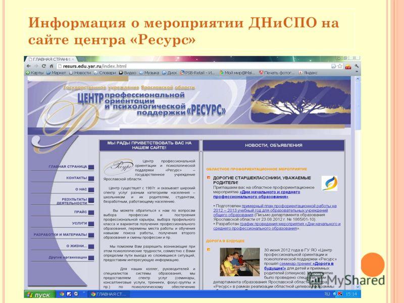 Информация о мероприятии ДНиСПО на сайте центра «Ресурс»