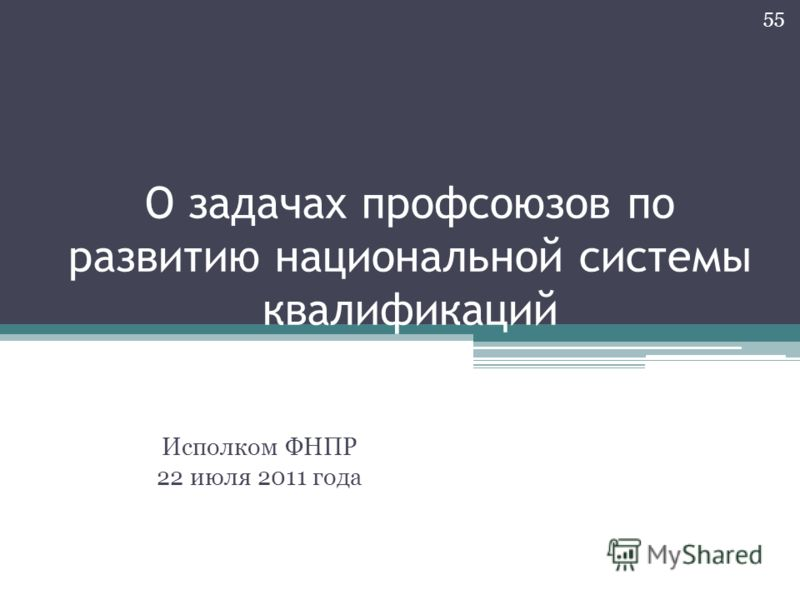 О задачах профсоюзов по развитию национальной системы квалификаций Исполком ФНПР 22 июля 2011 года 55