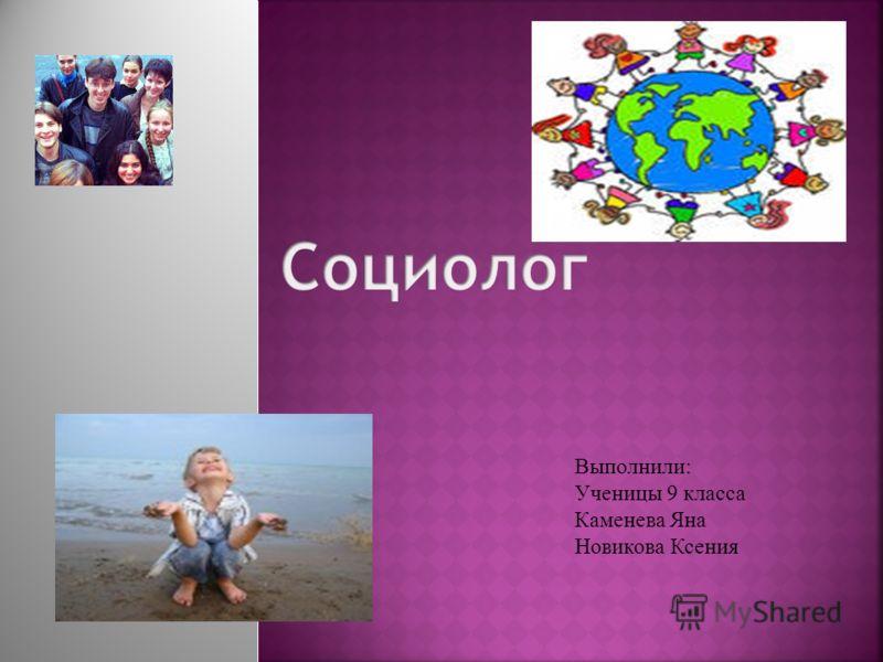 Выполнили: Ученицы 9 класса Каменева Яна Новикова Ксения