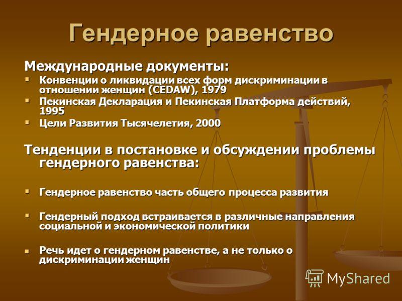 Международные документы: Конвенции о ликвидации всех форм дискриминации в отношении женщин (CEDAW), 1979 Конвенции о ликвидации всех форм дискриминации в отношении женщин (CEDAW), 1979 Пекинская Декларация и Пекинская Платформа действий, 1995 Пекинск