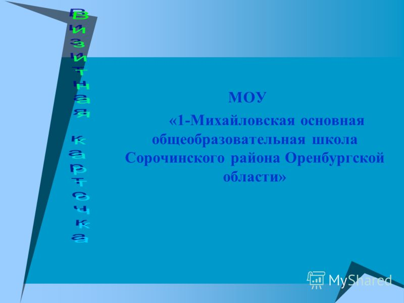 МОУ «1-Михайловская основная общеобразовательная школа Сорочинского района Оренбургской области»