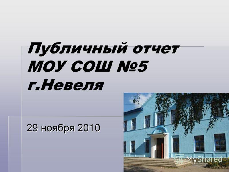 Публичный отчет МОУ СОШ 5 г.Невеля 29 ноября 2010