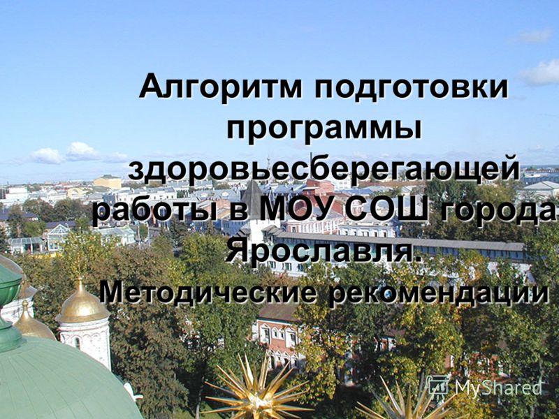 Алгоритм подготовки программы здоровьесберегающей работы в МОУ СОШ города Ярославля. Методические рекомендации