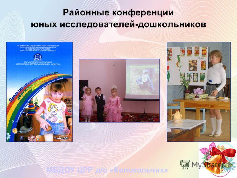 Районные конференции юных исследователей-дошкольников МБДОУ ЦРР д/с «Колокольчик»