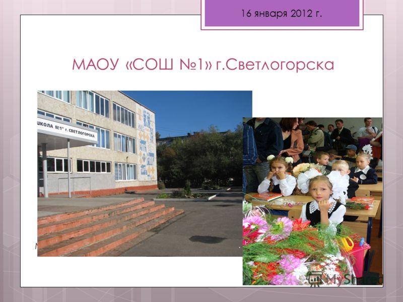 МАОУ «СОШ 1» г.Светлогорска 16 января 2012 г. МО начальных классов