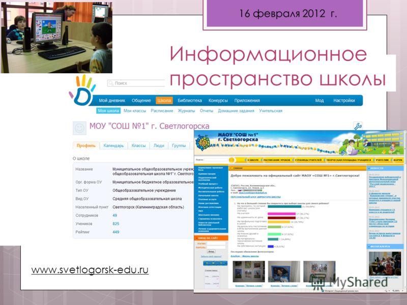 Информационное пространство школы www.svetlogorsk-edu.ru