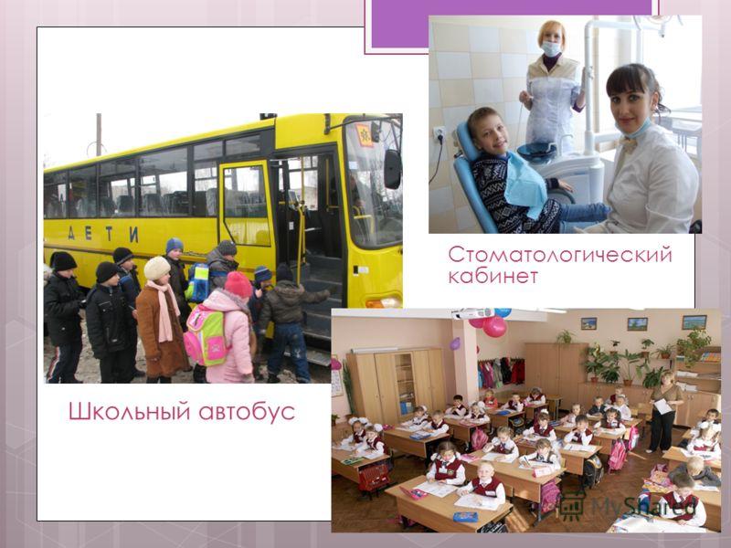 Стоматологический кабинет Школьный автобус