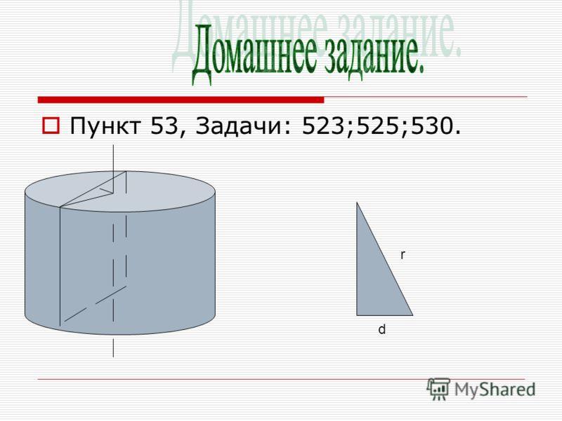 Пункт 53, Задачи: 523;525;530. d r