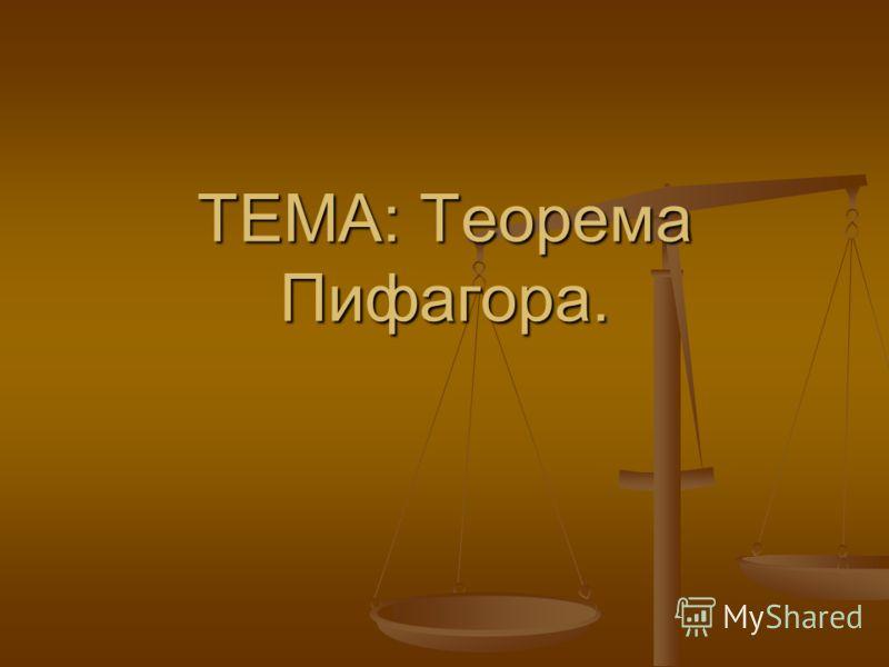 ТЕМА: Теорема Пифагора.