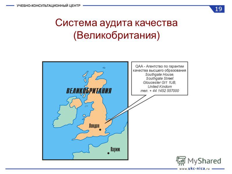 Система аудита качества (Великобритания) 19