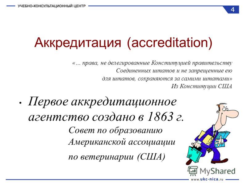 Аккредитация (accreditation) «… права, не делегированные Конституцией правительству Соединенных штатов и не запрещенные ею для штатов, сохраняются за самими штатами» Из Конституции США Первое аккредитационное агентство создано в 1863 г. Совет по обра