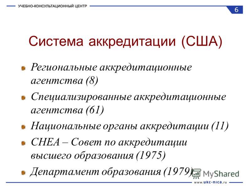 Региональные аккредитационные агентства (8) Специализированные аккредитационные агентства (61) Национальные органы аккредитации (11) CHEA – Совет по аккредитации высшего образования (1975) Департамент образования (1979) 6