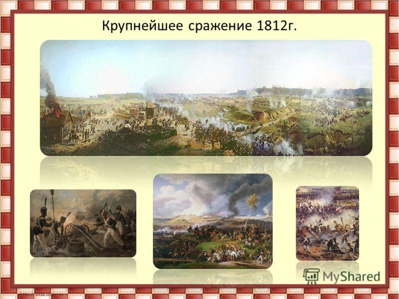 Крупнейшее сражение 1812г.