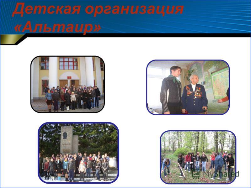 Детская организация «Альтаир»