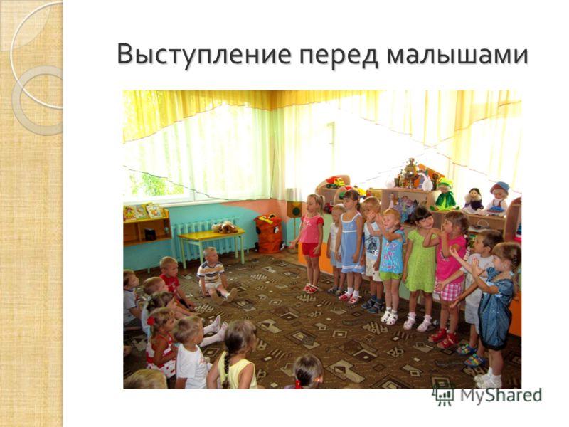 Выступление перед малышами