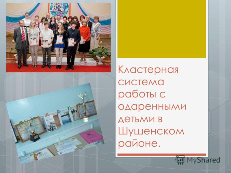 Кластерная система работы с одаренными детьми в Шушенском районе.
