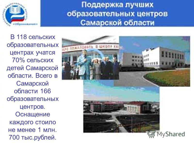 Выплаты из областного бюджета надбавок за классное руководство в 2006 году составили126 млн.782 тыс.рублей., из федерального бюджета – 207 млн. рублей.