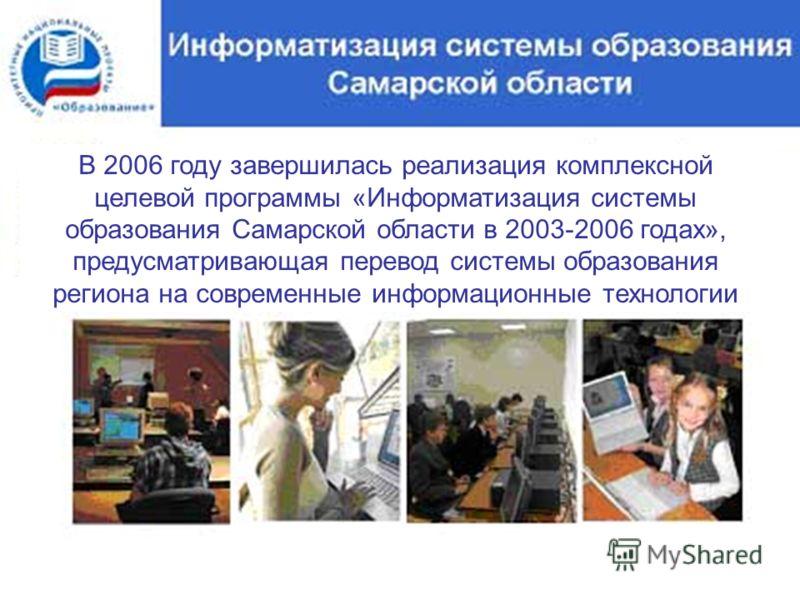 На поддержку одаренных детей и талантливой молодежи в 2006 году направлено 5 млн.292 тысячи рублей
