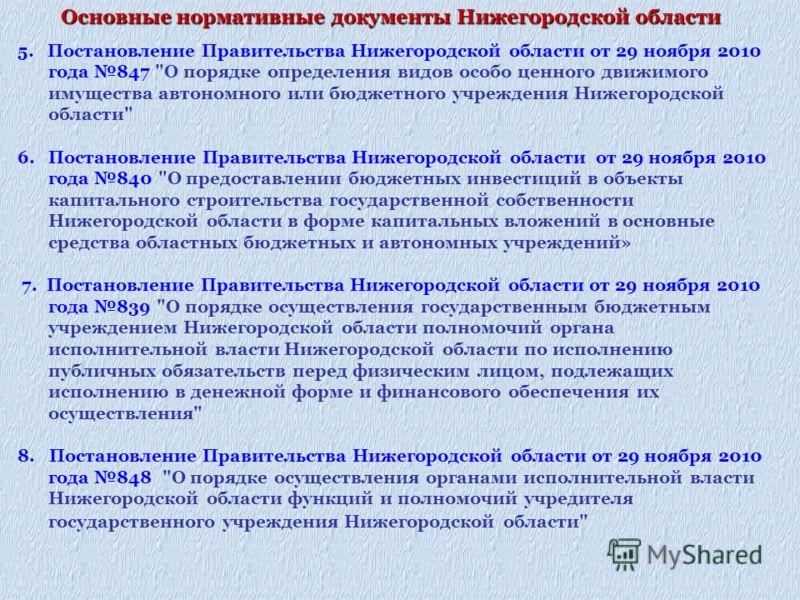 5. Постановление Правительства Нижегородской области от 29 ноября 2010 года 847