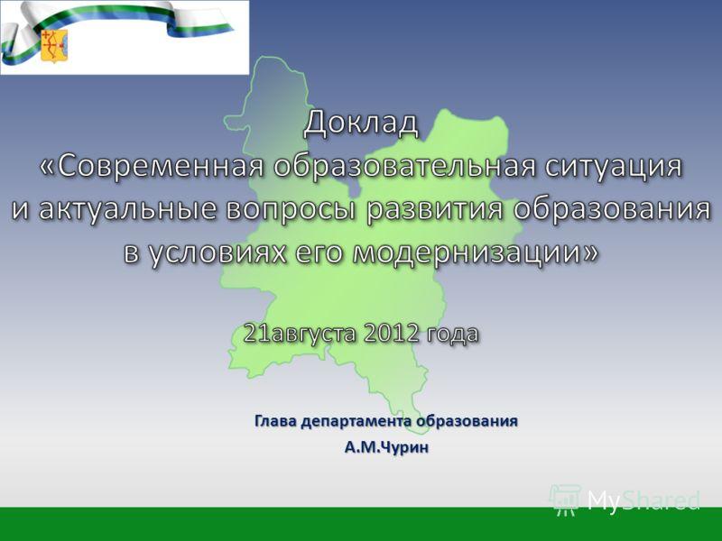 Глава департамента образования А.М.Чурин
