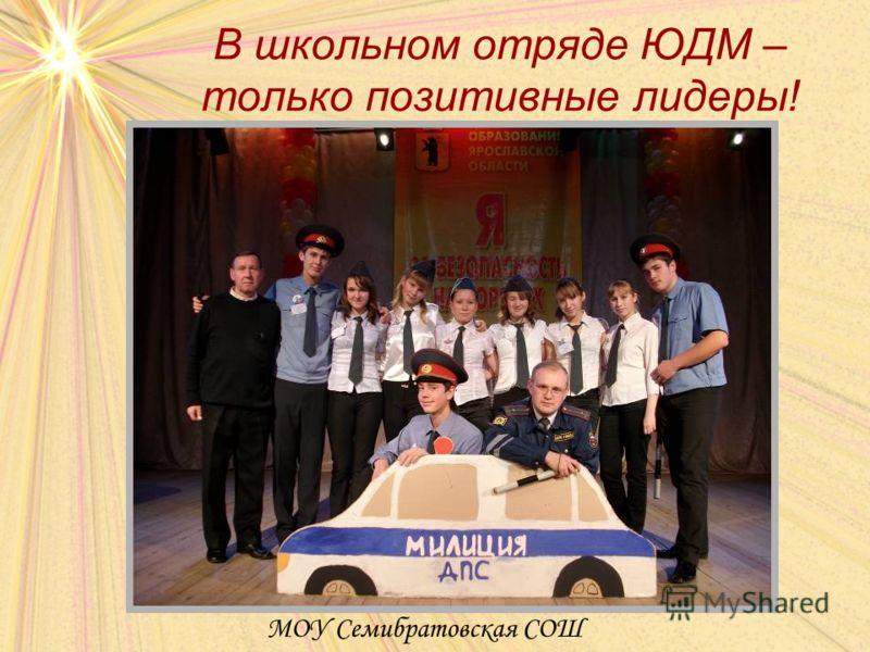 В школьном отряде ЮДМ – только позитивные лидеры! МОУ Семибратовская СОШ