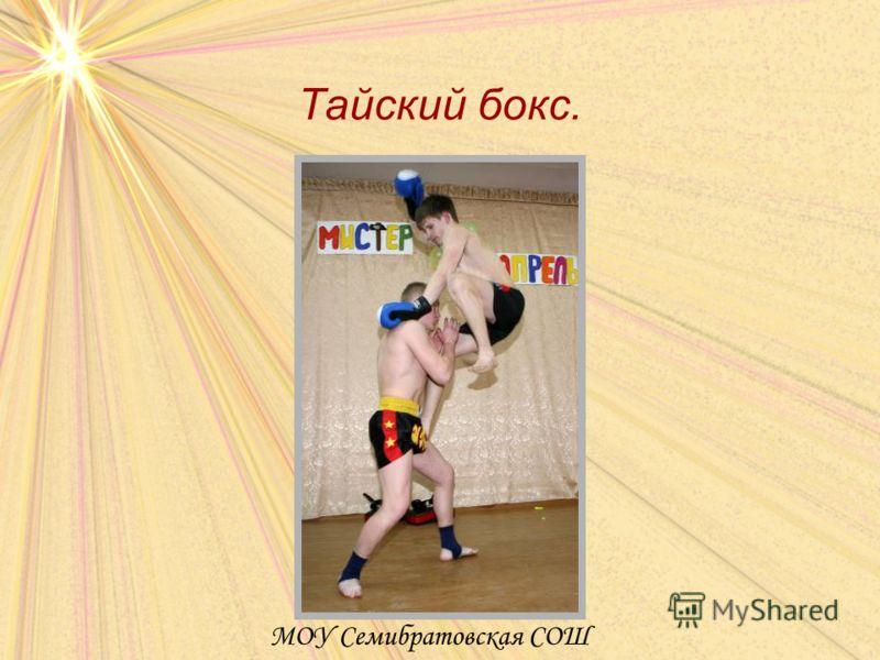Тайский бокс. МОУ Семибратовская СОШ