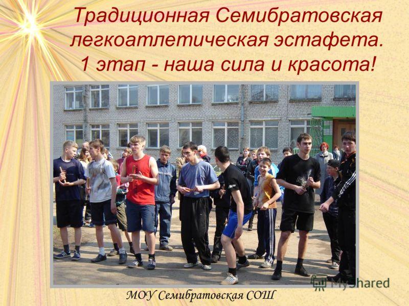 Традиционная Семибратовская легкоатлетическая эстафета. 1 этап - наша сила и красота! МОУ Семибратовская СОШ