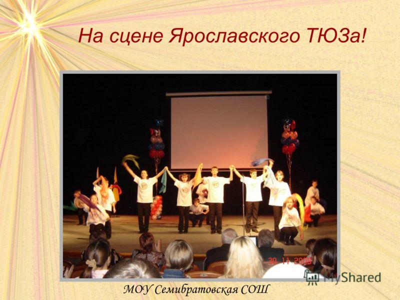 На сцене Ярославского ТЮЗа! МОУ Семибратовская СОШ