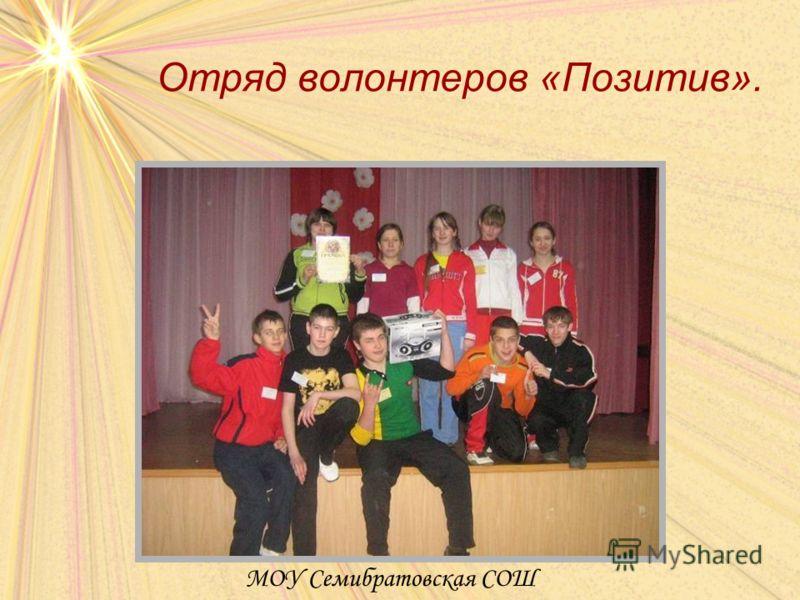 Отряд волонтеров «Позитив». МОУ Семибратовская СОШ