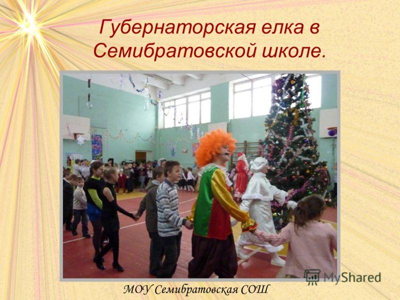 Губернаторская елка в Семибратовской школе. МОУ Семибратовская СОШ