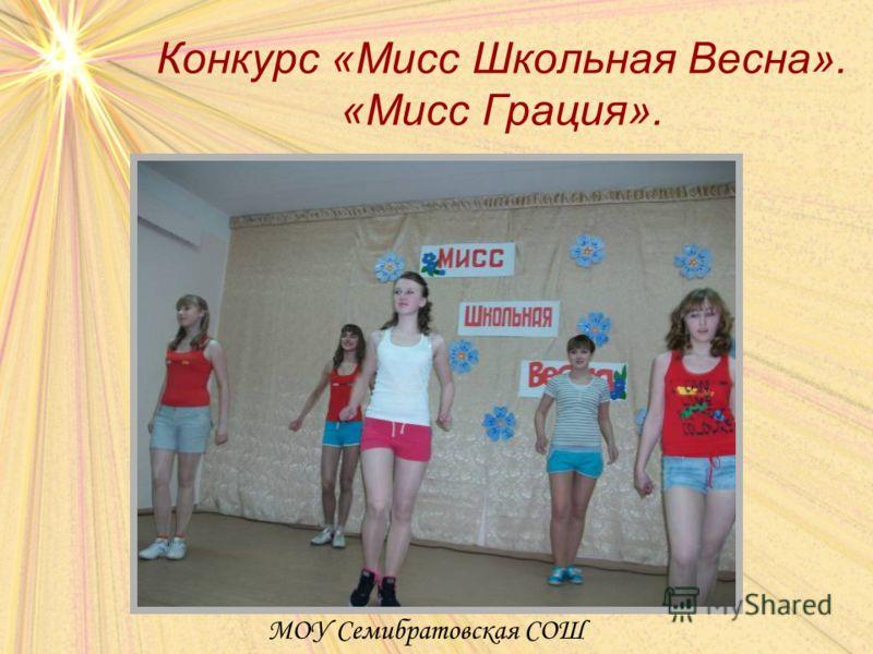 Конкурс «Мисс Школьная Весна». «Мисс Грация». МОУ Семибратовская СОШ