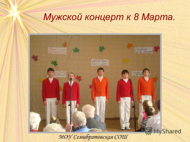 Мужской концерт к 8 Марта. МОУ Семибратовская СОШ
