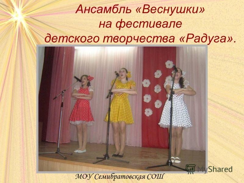 Ансамбль «Веснушки» на фестивале детского творчества «Радуга». МОУ Семибратовская СОШ