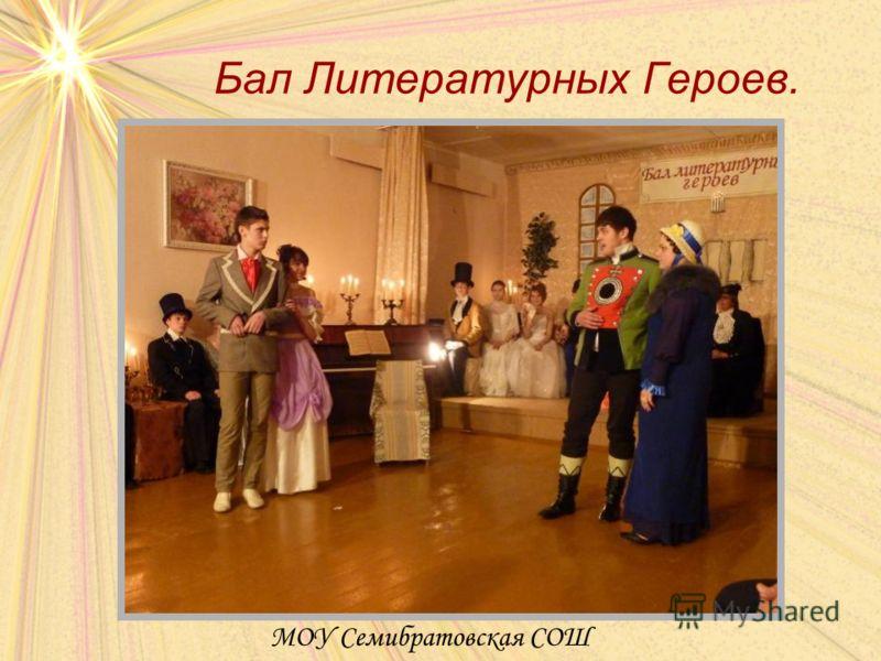 Бал Литературных Героев. МОУ Семибратовская СОШ